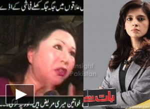 Dr. Maria Zulfiqar scandal