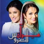 Mehwish Hayat & Aamina Sheikh in Mirat-Ul-Uroos